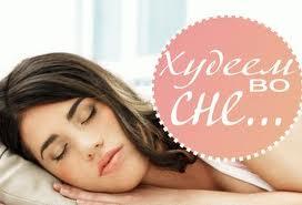 Сон для похудения