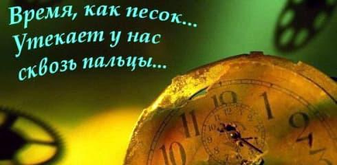 выс казывания мудрецов на тему времени