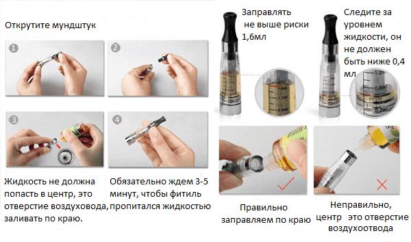 kak-sapravit-elektronnuu-sigaretu